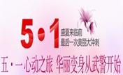 北京整形医院 五一整形心动之旅