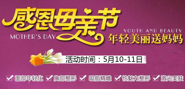 北京二炮总医院母亲节优惠活动