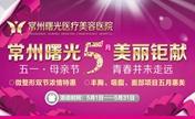常州曙光母亲节优惠活动 全场项目8.8折
