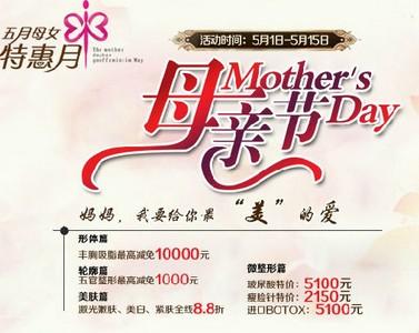 苏州解放军100医院母亲节优惠