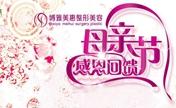 博雅美惠母亲节活动 玻尿酸免费大赠送