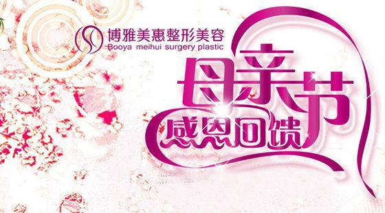 台州博雅美惠整形美容医院母亲节优惠