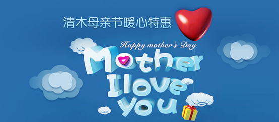 北京清木母亲节优惠活动