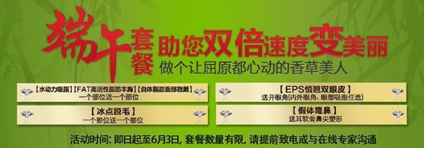 北京雅靓整形医院端午节整形优惠