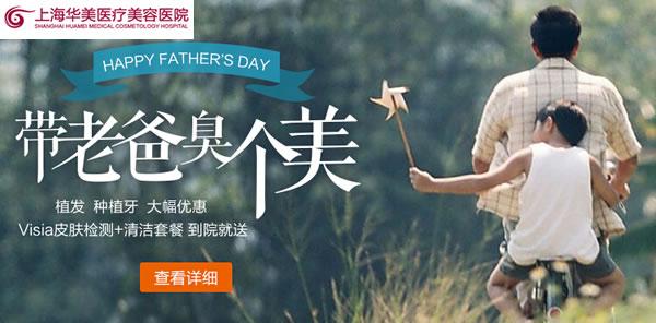 上海华美父亲节优惠