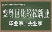 郑州芭比梦毕业A计划 低至2666超级特惠