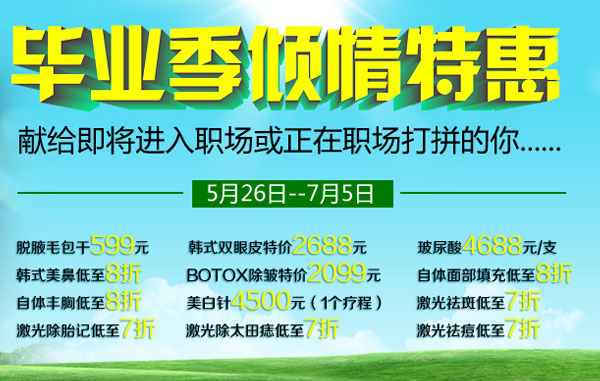 广州军美6月整形优惠活动