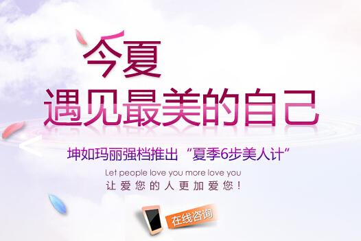 坤如玛丽整形夏季6步美人计【六月特惠专场】