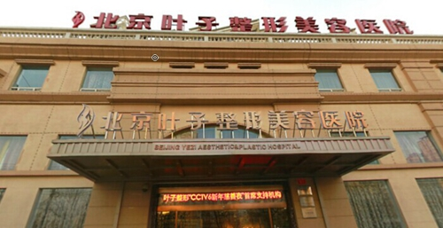 北京叶子整形美容医院好不好图片