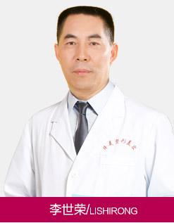 广州华美医疗美容医院主任医师李世荣