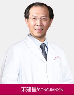 广州华美医疗美容医院整形专家宋建星