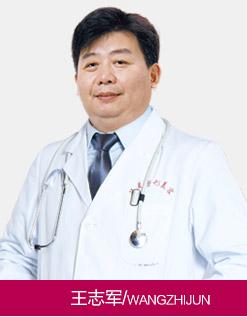 广州华美医疗美容医院整形专家王志军