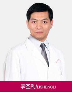 广州华美医疗美容医院整形专家李圣利