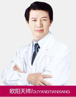 广州华美医疗美容医院主任医师欧阳天祥