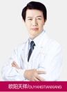 广州华美整形医院专家 欧阳天祥