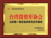 台湾微整形协会山东唯一合作基地