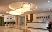 济南海峡二楼大厅皮肤美容中心