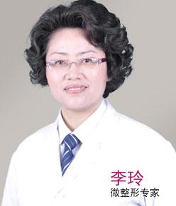 上海伊莱美医疗美容医院整形专家李玲