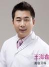 上海伊莱美医疗美容医生王海鑫