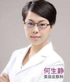 上海伊莱美医疗美容医院副主任何生静