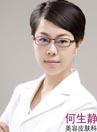 上海伊莱美医疗美容医生何生静