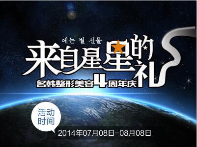 福州名韩4周年庆典