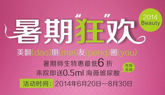 郑州集美整形医院暑期优惠活动