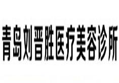 青岛刘晋胜医疗美容诊所