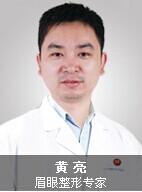 黄亮 四川成都西婵整形美容外科医师