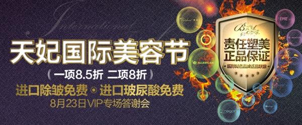 重庆天妃国际美容节整形优惠活动