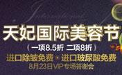 重庆天妃国际美容节 8月尊享国际美容盛宴