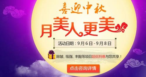 月美人更美 北京二炮中秋节整形钜惠