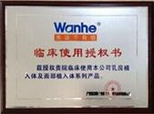 Wanhe乳房及面部植入体临床使用授权书