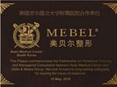 韩国首尔国立大学附属医院合作单位