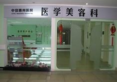 中信惠州整形美容医院