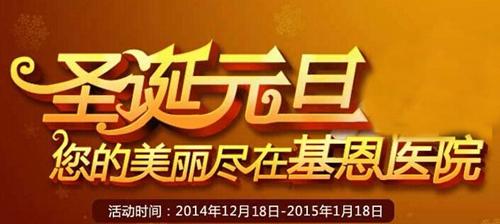北京基恩医院圣诞元旦优惠活动