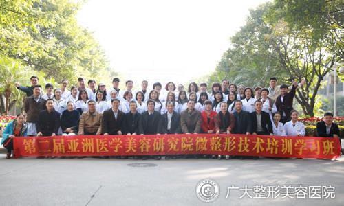 第二届亚洲医学美容研究院微整形技术培训班学员合影