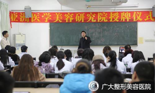 医学美容学会常委程喜平教授授课中