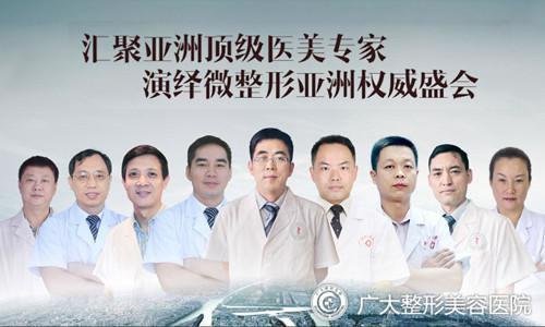 广州广大整形医院权威专家团队