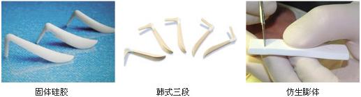韩式隆鼻材料