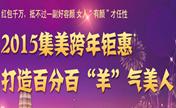 """2015集美跨年大钜惠 打造百分百""""羊""""气美人"""