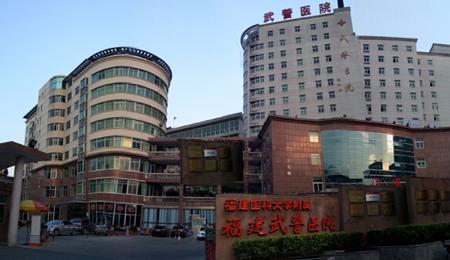 福州武警总队整形医院