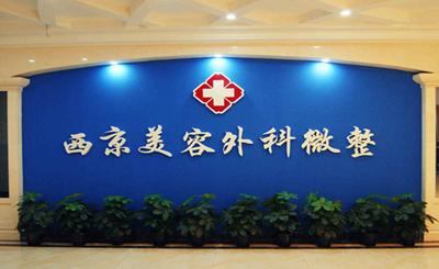 西安西京整形医院