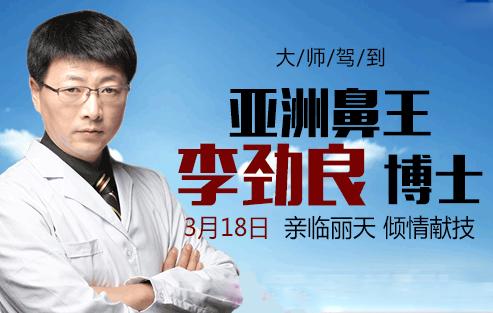 李劲良博士