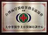 台湾两岸医疗事务交流协会