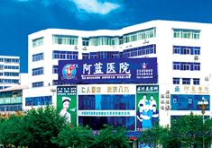 阆中阿蓝整形医院