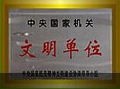 中国国家机关文明单位