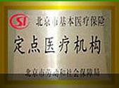 北京市基本医疗保险定点医疗机构