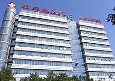 中国医科大学航空总医院疤痕科
