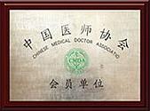 中国医师协会会员单位
